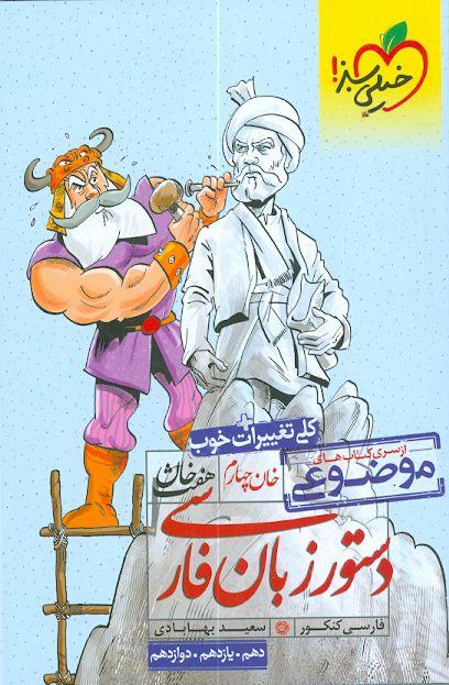 هفت خان دستور زبان فارسی خیلی سبز