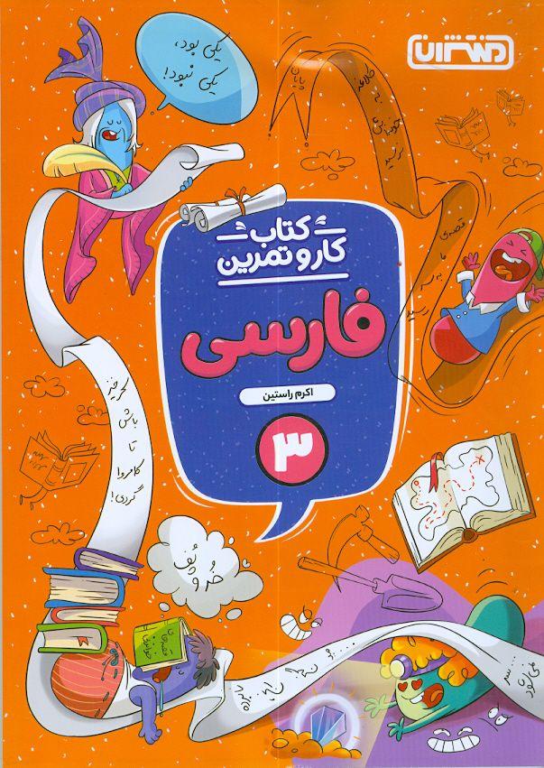 کار و تمرین فارسی سوم ابتدایی منتشران
