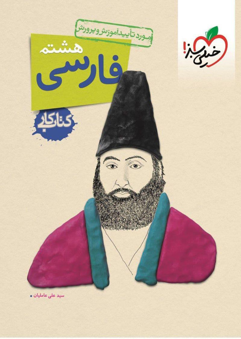 فارسی هشتم کتاب کار خیلی سبز
