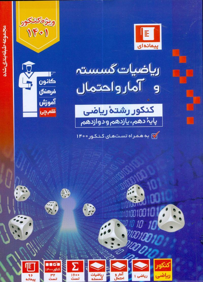ریاضیات گسسته و آمار و احتمال کنکور ریاضی (دهم،یازدهم،دوازدهم) آبی قلم چی