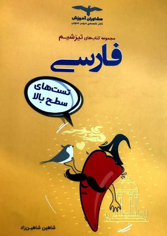 تیزشیم فارسی مشاوران