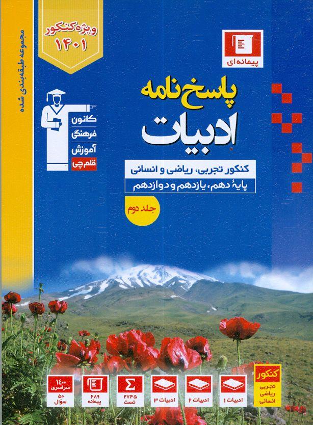 ادبیات فارسی کنکور (دهم ، یازدهم ، دوازدهم) جلد اول آبی قلم چی