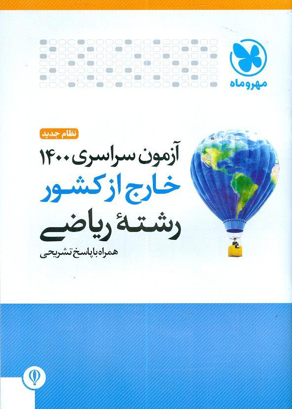 دفترچه آزمون سراسری 1400 خارج از کشور رشته ریاضی (نظام جدید) مهروماه