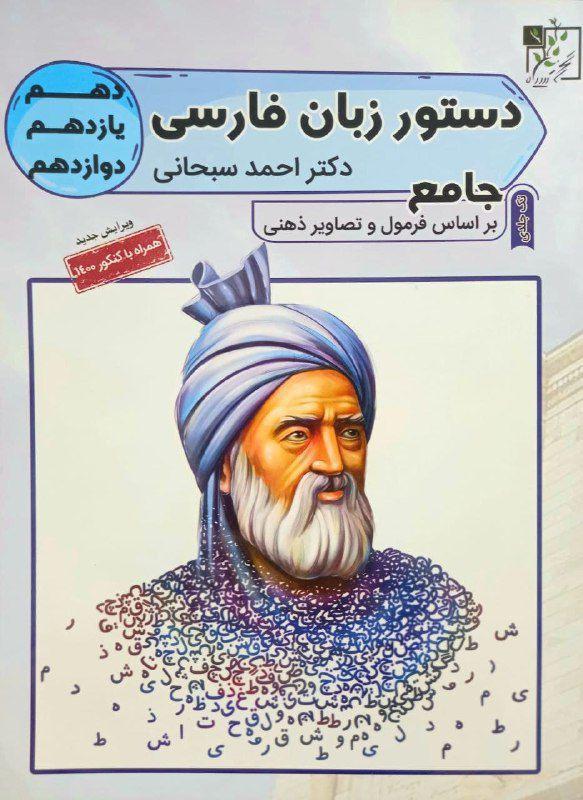 دستورزبان فارسی جامع (دهم،یازدهم،دوازدهم)  تخته سیاه