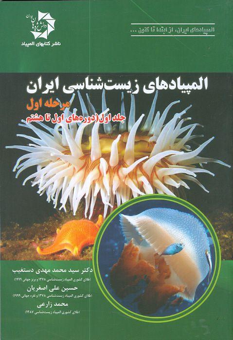 المپیادهای زیست شناسی ایران مرحله اول جلد اول (دوره های اول تا هشتم) دانش پژوهان جوان