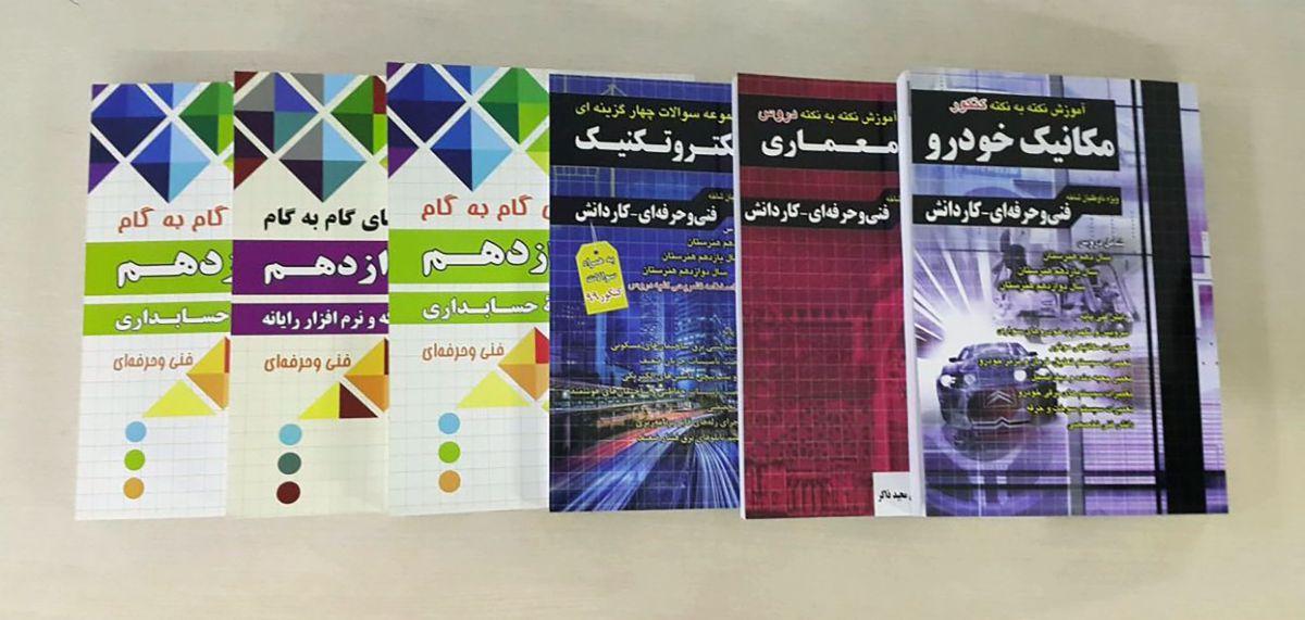 مجموعه کتاب های آموزشی و گام به گام (فنی حرفه ای و کار دانش)